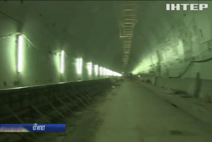 У Єгипті завершують будівництво підводного тунелю