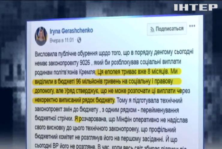 Кто задерживает выплаты родственникам украинских политзаключенных?