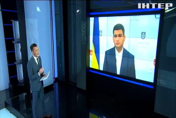 Премьер-министр Украины Владимир Гройсман ответил в прямом эфире на волнующие украинцев вопросы