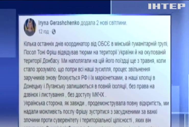 Координатор ОБСЄ Тоні Фріш відвідав українських військових у в'язницях Донбасу
