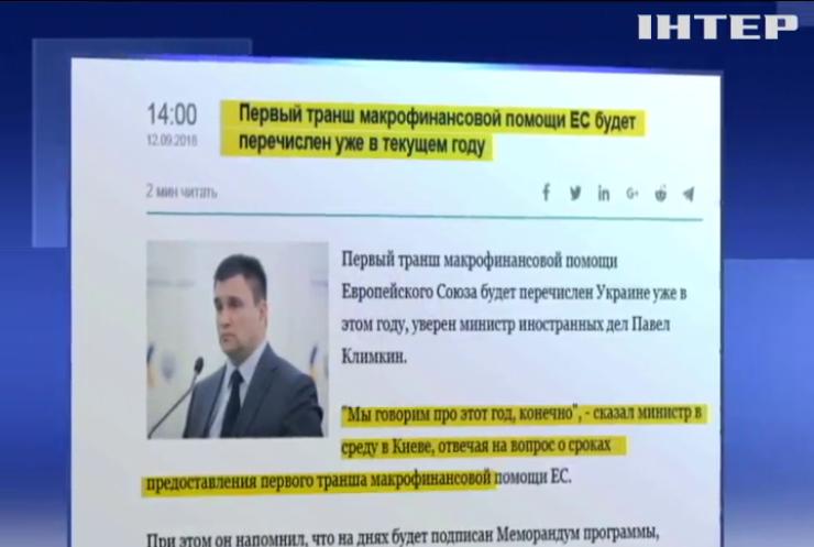 Украина до конца года получит от ЕС первый транш - МИД