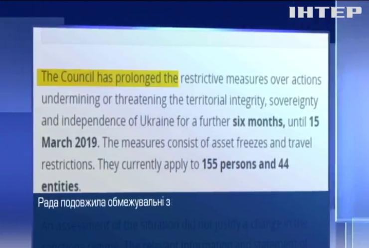 Європейський Союз подовжив антиросійські санкції