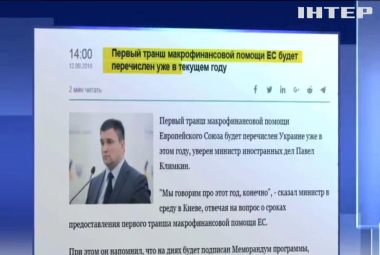 В Україну надійде перший транш макрофінансової допомоги від ЄС