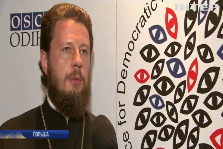 На ежегодной конференции ОБСЕ обсудили религиозный вопрос в Украине