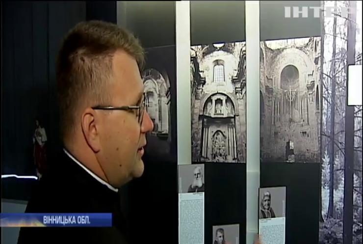 На Вінниччині відкрили музей злочинів радянської влади