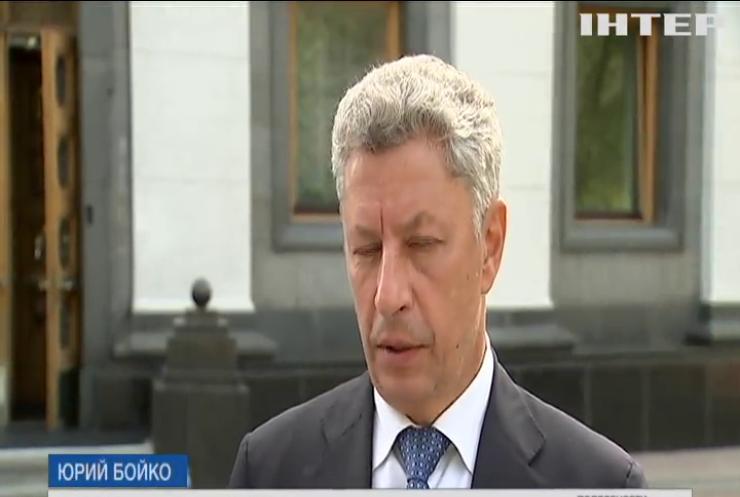 Оппозиционные силы заявили об объединении ради мира и стабильности - Юрий Бойко
