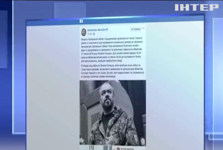 Полиция задержала заказчика убийства Виталия Олешко