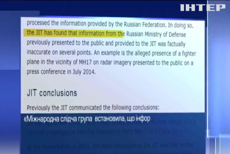 Катастрофа МН17: у Нідерландах відреагували на заяву Міноборони Росії
