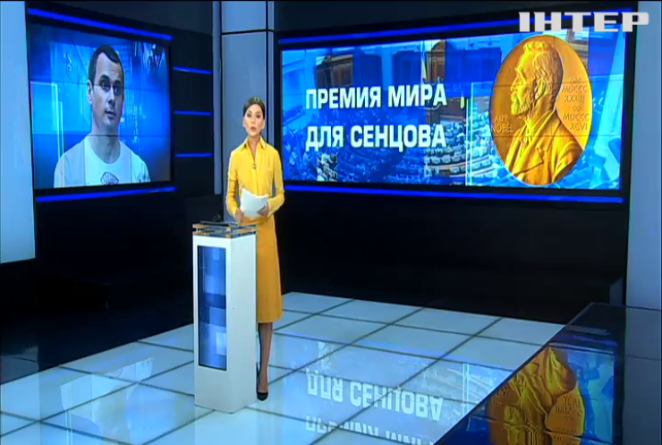 Верховная Рада выдвинула на Нобелевскую премию мира Олега Сенцова
