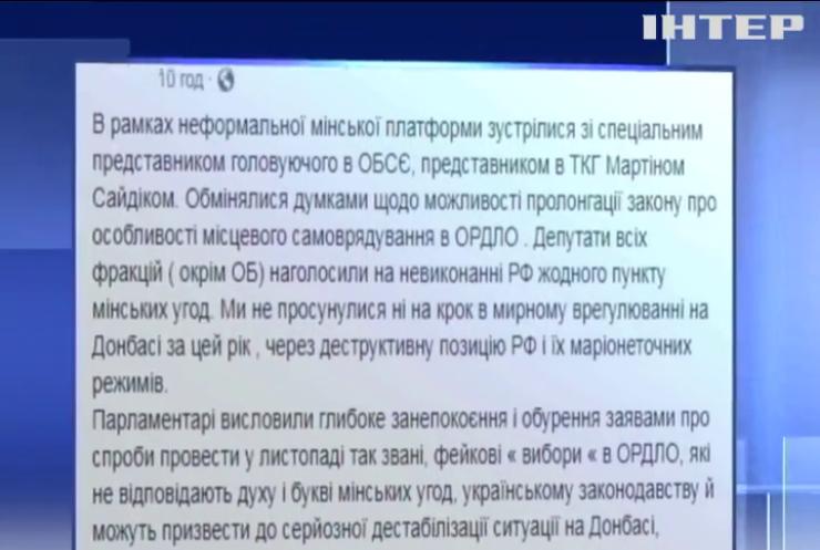 Україна закликає ОБСЄ не допустити виборів на окупованних територіях