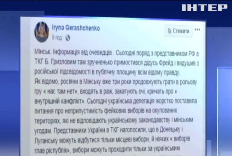 Росія наполягає на проведенні виборів на окупованих територіях Донбасу