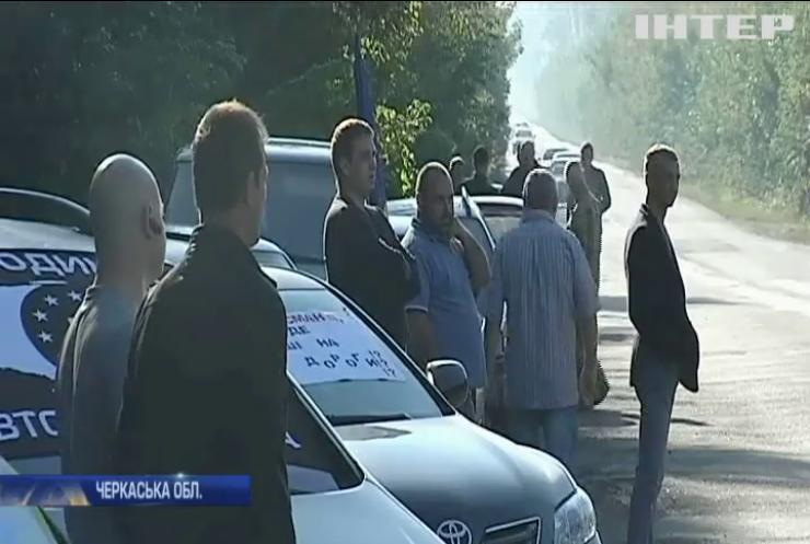 """Жителі Городище заблокували рух на трассі """"Київ-Знам'янка"""""""