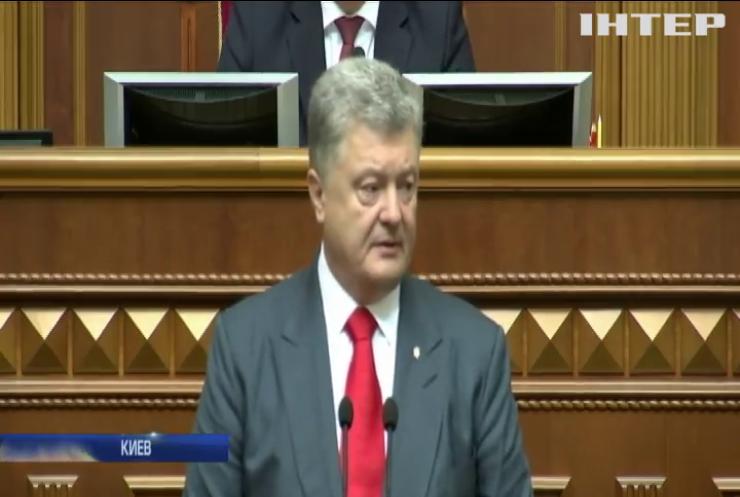 Петр Порошенко выступил с ежегодным обращением к депутатам