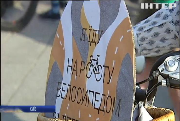 У центрі Києва велолюбителі влаштували флешмоб