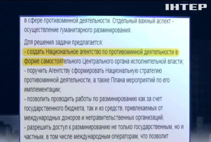 Депутаты призвали создать агентство по разминированию