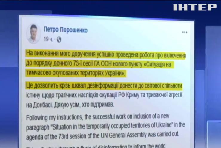 В ООН рассмотрят ситуацию на оккупированных территориях Донбасса