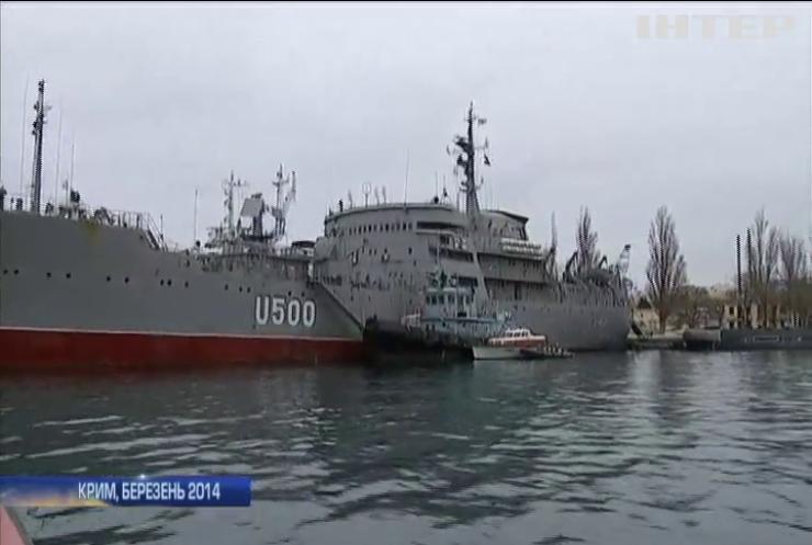 """Українські військові кораблі минули """"Кримський міст"""""""