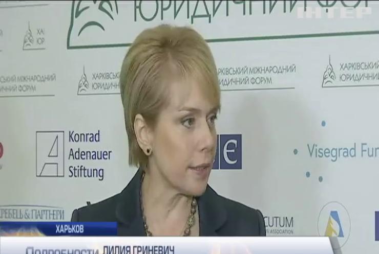 В Харькове стартовал Международный юридический форум