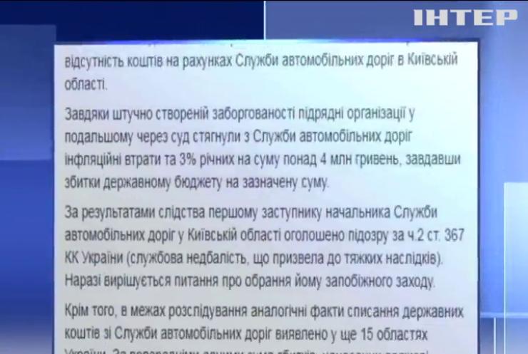 """В """"Укравтодоре"""" прошли массовые обыски"""