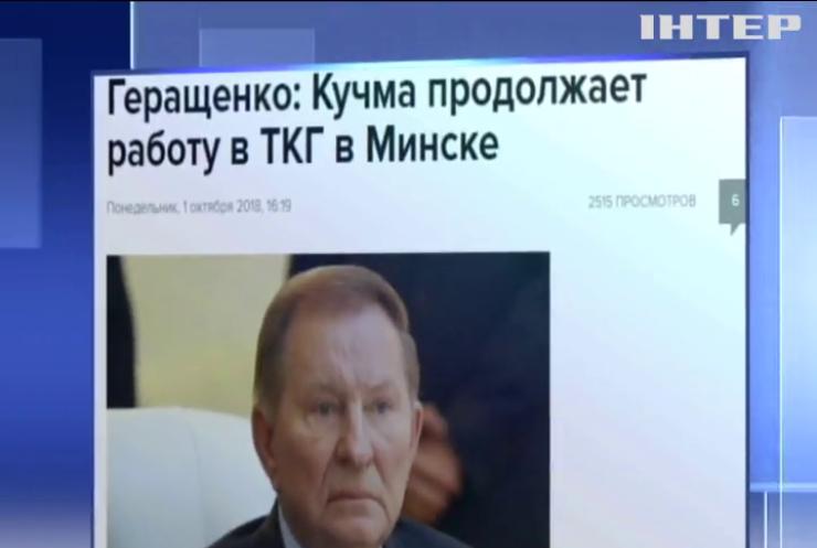 Леонід Кучма візьме участь в переговорах мінського формату