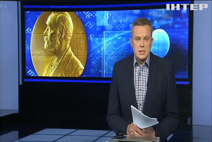 Нобелівську премію з фізики отримали троє