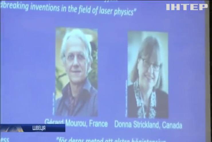Дослідників лазерів нагородили Нобелівською премією