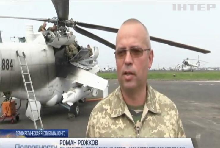 Украинские миротворцы выполняют боевые задачи в Конго