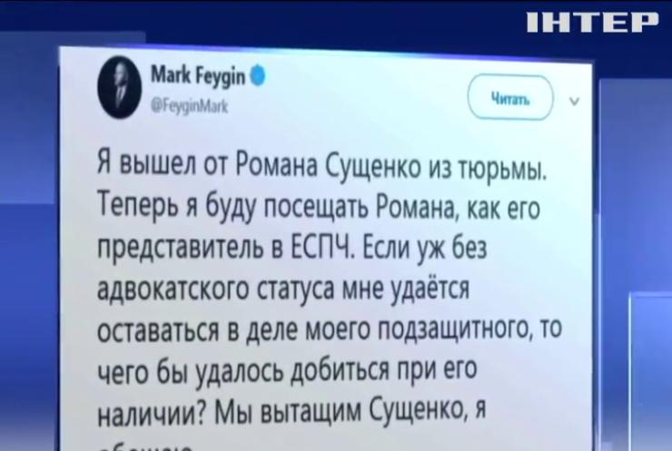 Романа Сущенка відвідав адвокат
