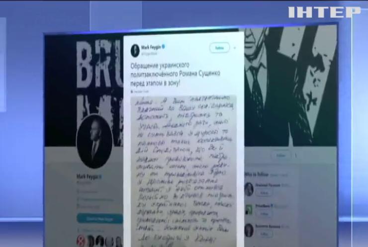 Роман Сущенко написав листа українцям