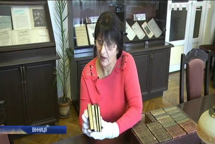 У Вінниці показали бібліотеку книжок ХІХ століття