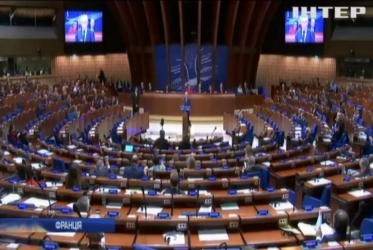 У ПАРЄ заперечили повернення делегації Росії