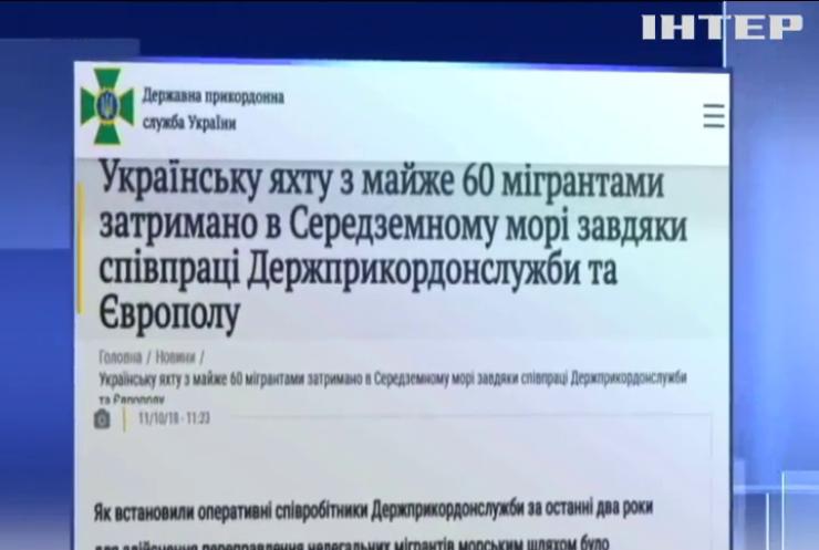 Українці намагалися провезти нелегалів до Європи