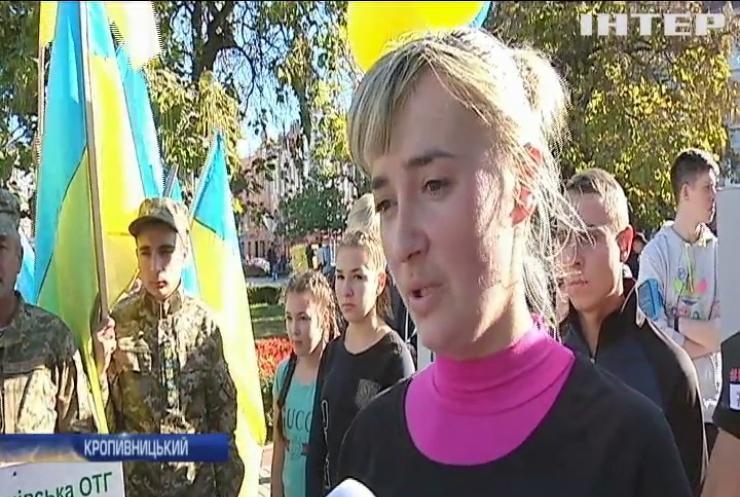 У Кропивницькому марафоном відзначили мужність українських військовополонених