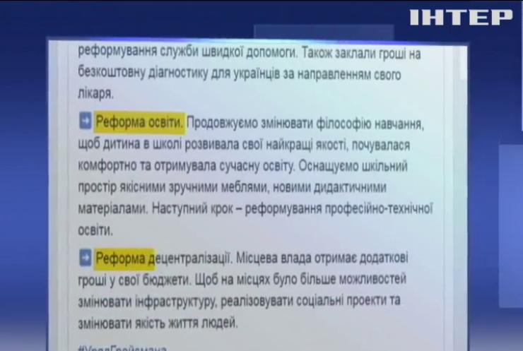 У 2019 році місцеві бюджети будуть поповнені на 41 млрд гривень - Володимир Гройсман