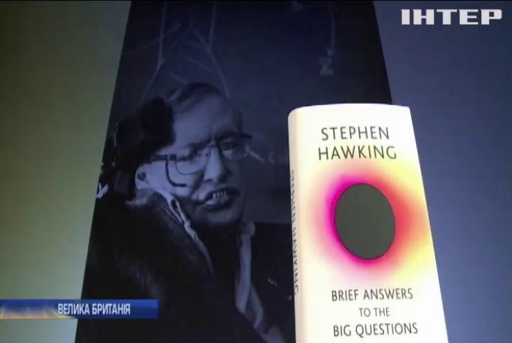У Британії пройшла презентація останної книги Стівена Гокінга