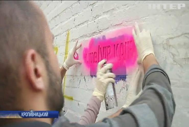 У Кропивницькому молодь бореться з рекламою наркотиків