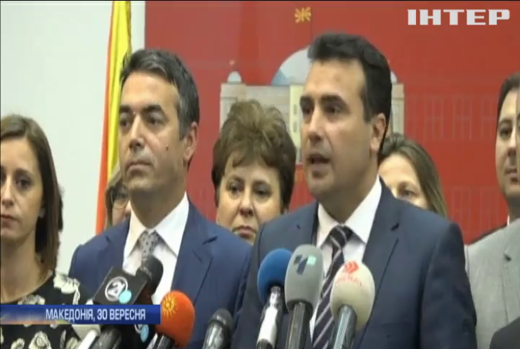Уряд Македонії ухвалив рішення про зміну назви держави
