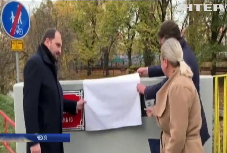 У Празі відкрили пішохідний міст імені Василя Макуха