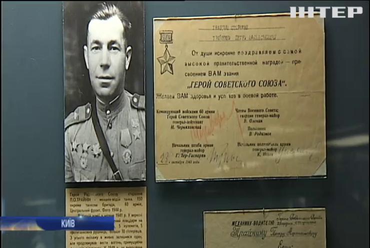 Київ відзначає 75 річницю визволення від нацистів