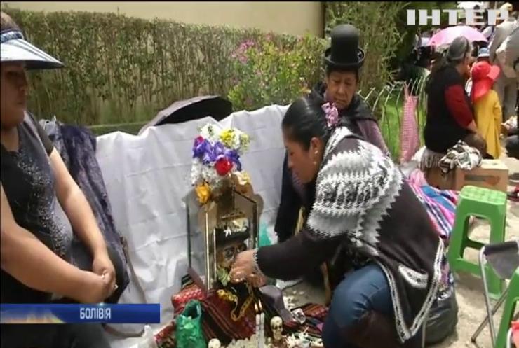 У Болівії пройшов традиційний фестиваль черепів
