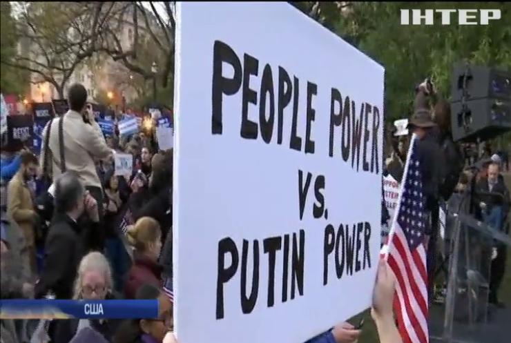 У США на мітингах підтримали спеціального прокурора