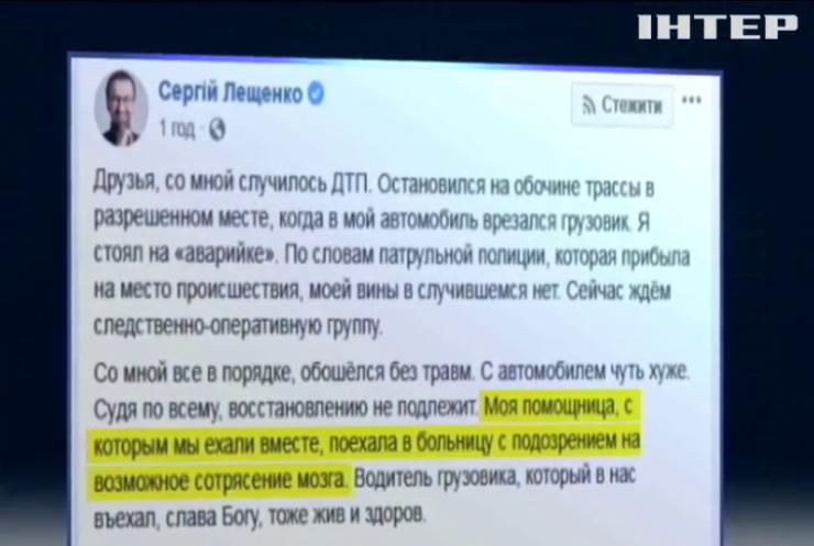 Депутат Сергій Лещенко потрапив у аварію