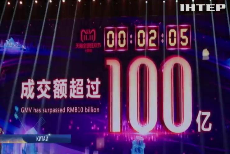 Китайський інтернет-магазин побив рекорд з продажів