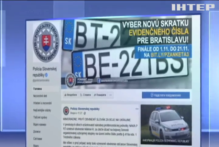 У Словаччині судитимуть бойовика за участь у війні на Донбасі