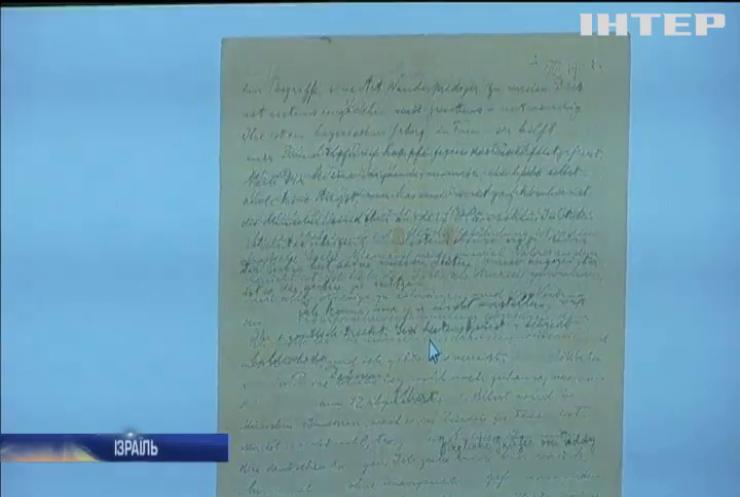 З аукціону продали лист-пророцтво Альберта Ейнштейна