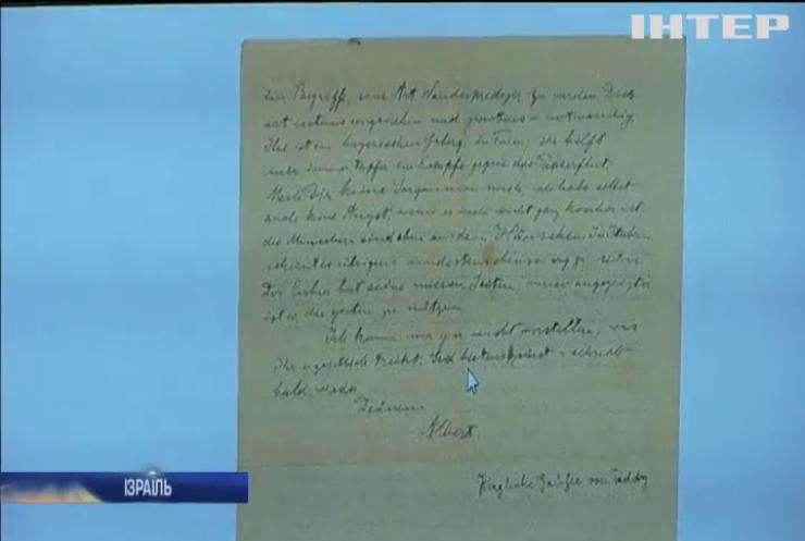 В Єрусалимі на аукціоні продали лист Альберта Ейнштейна до сестри