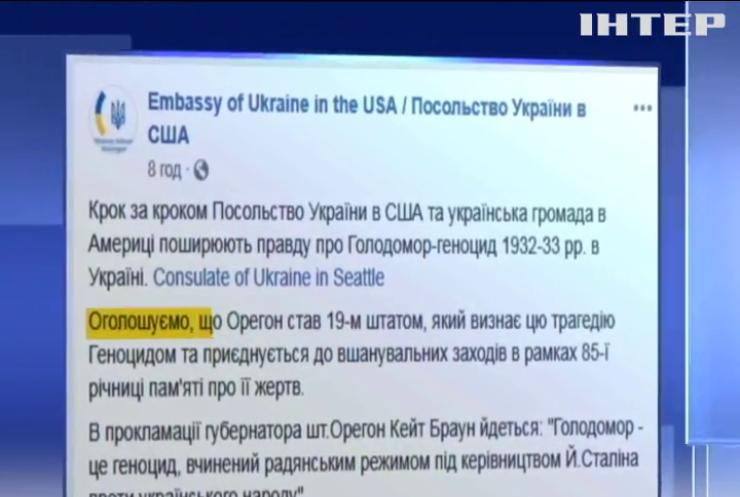 У США 19 штатів визнали Голодомор геноцидом українського народу