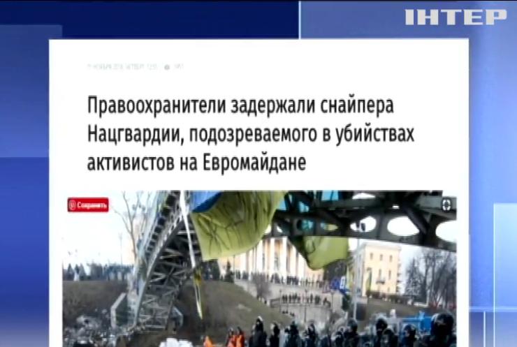 Правоохоронці затримали снайпера, якого підозрюють у розстрілі активістів Євромайдану