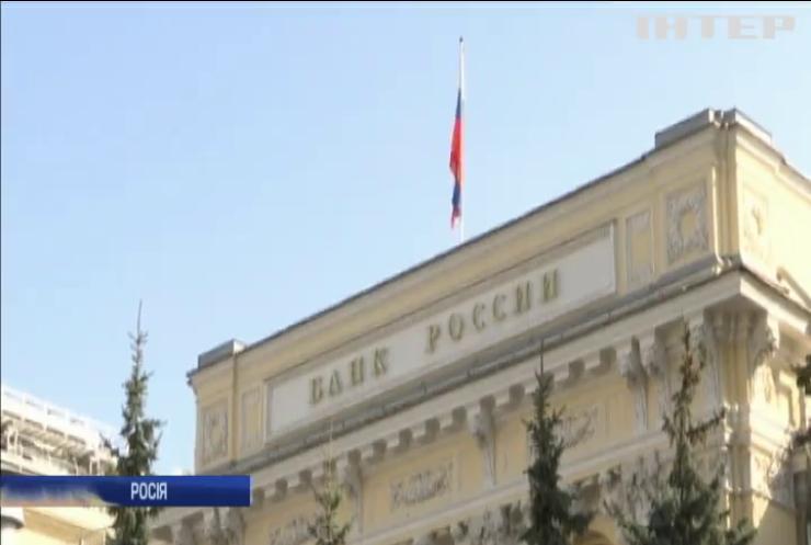У Центробанку Росії шукають спосіб захиститися від санкцій