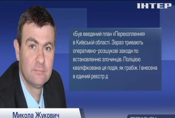 """Пограбування інкасаторів: """"Приватбанк"""" обіцяє 100 тисяч за """"голови"""" злочинців"""